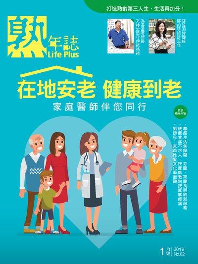 熟年誌 [第82期]:在地安老 健康到老