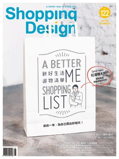 Shopping Design [第122期]:新好生活選物清單