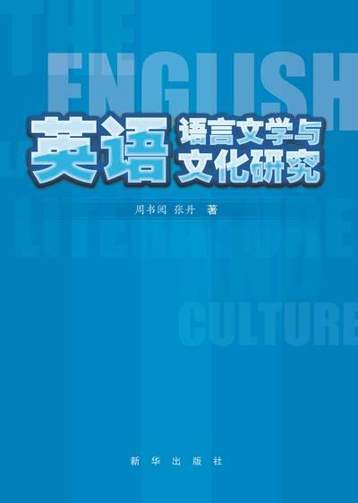 英語語言文學與文化研究