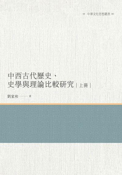 中西古代歷史、史學與理論比較研究. 上冊