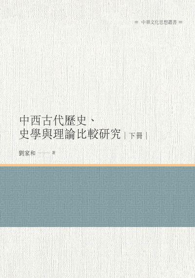 中西古代歷史、史學與理論比較研究. 下冊