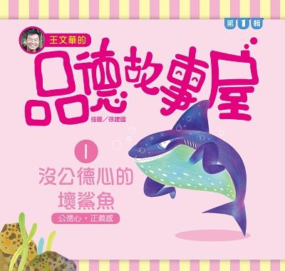 王文華的品德故事屋 [有聲書]. 第一輯. 1, 沒公德心的壞鯊魚
