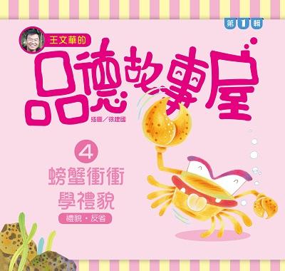王文華的品德故事屋 [有聲書]. 第一輯. 4, 螃蟹衝衝學禮貌