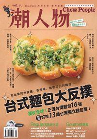 潮人物 [第23期] :台式麵包大反撲