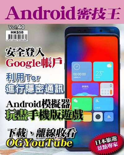 Android 密技王 [第40期]:安全登入 Google帳戶