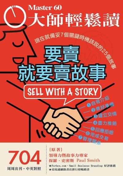 大師輕鬆讀 [第704期] [2019年01月09日][有聲書]:要賣就要賣故事