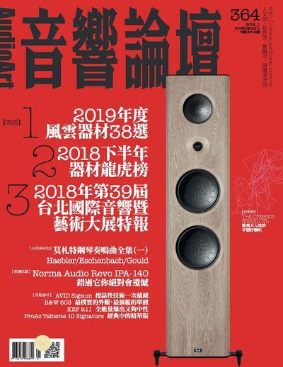 音響論壇 [第364期]:2019年度風雲器材38選