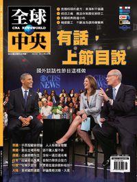 全球中央 [第45期]:有話,上節目說