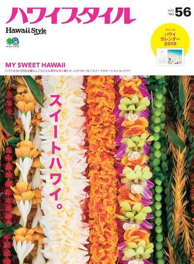 ハワイスタイル [Vol.56]:ロングステイにも役立つ極楽ハワイマガジン:スイートハワイ。