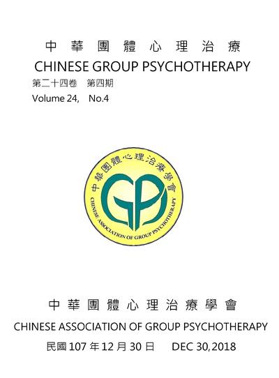 中華團體心理治療 [第24卷第4期]