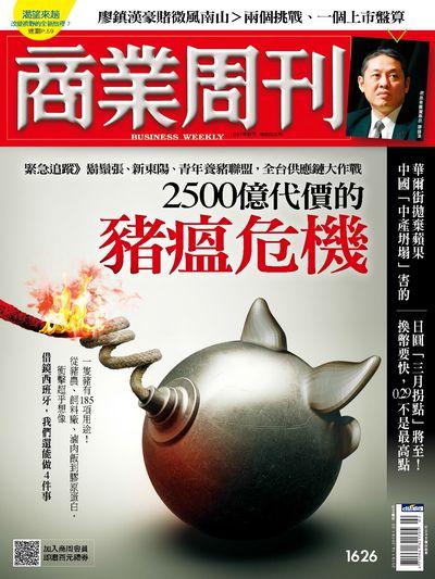 商業周刊 2019/01/14 [第1626期]:2500億代價的豬瘟危機
