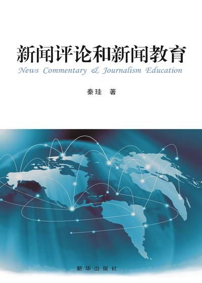 新聞評論和新聞教育