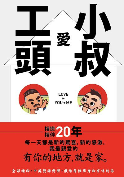 小叔愛工頭:Love is You + Me
