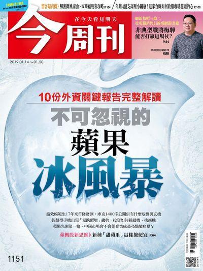 今周刊 2019/01/14 [第1151期]:不可忽視的蘋果冰風暴