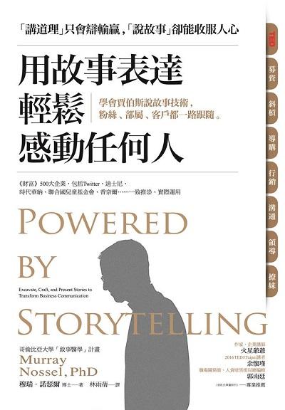 用故事表達輕鬆感動任何人:學會賈伯斯說故事技術, 粉絲、部屬、客戶都一路跟隨。