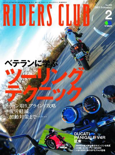 Riders club [February 2019 Vol.538]:ベテランに学ぶツーリングテクニック