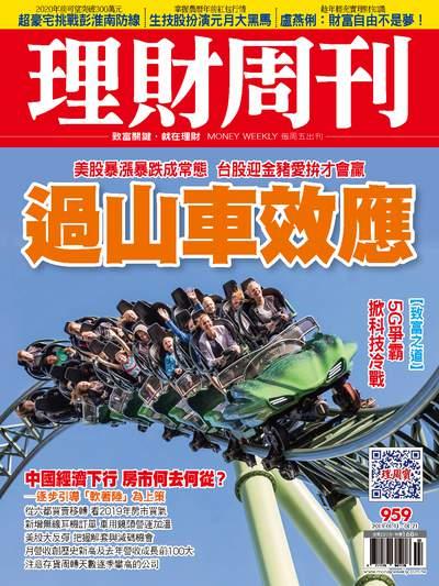 理財周刊 2019/01/11 [第959期]:過山車效應