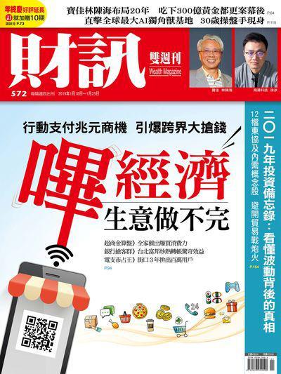 財訊雙週刊 [第572期]:嗶經濟生意做不完