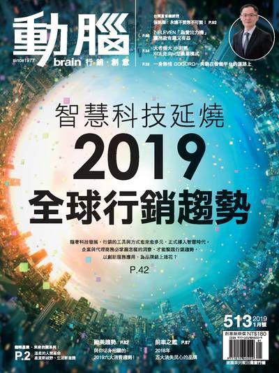 動腦雜誌 [第513期]:智慧科技延燒 2019全球行銷趨勢