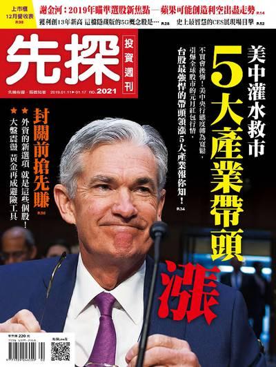 先探投資週刊 2019/01/11 [第2021期]:美中灌水救市 5大產業帶頭漲