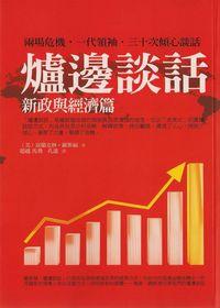 爐邊談話:新政與經濟篇