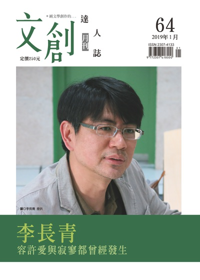 文創達人誌 [第64期]:李長青 容許愛與寂寥都曾經發生