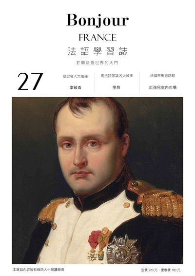Bonjour! France 法語學習誌 [第27期] [有聲書]:歷史名人大蒐羅 拿破崙