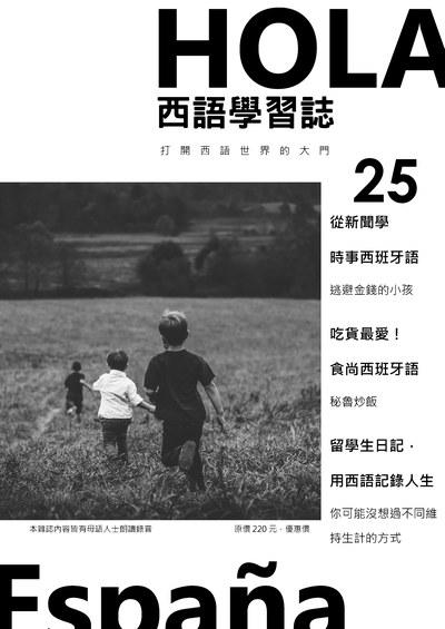 Hola España 西語學習誌 [第25期] [有聲書]:從新聞學時事西班牙語 逃避金錢的小孩