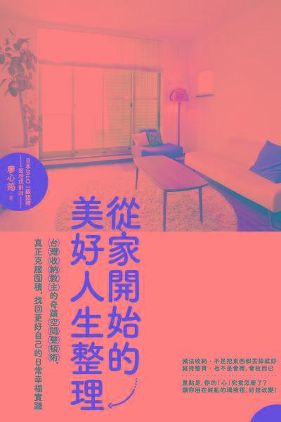 從家開始的美好人生整理:台灣收納教主的奇蹟空間整頓 術,真正克服囤積,找回更好自己的日常幸福實踐