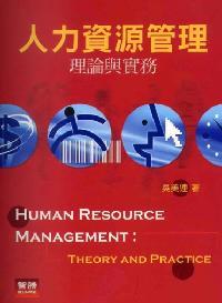 人力資源管理:理論與實務
