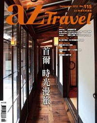 AZ旅遊生活 [第115期]:首爾 時光漫旅