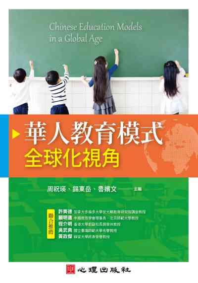 華人教育模式:全球化視角
