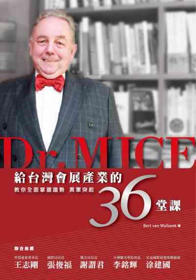 Dr. MICE給台灣會展產業的36堂課:教你全面掌握趨勢 異軍突起