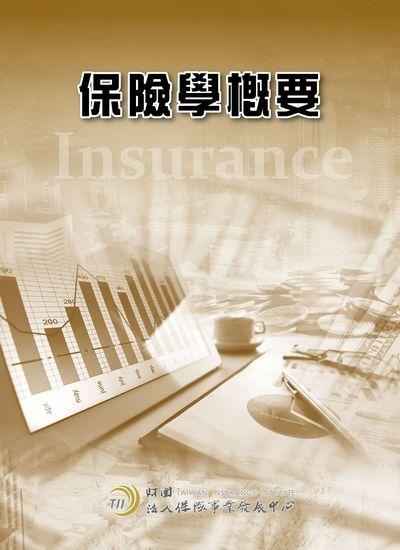 保險學概要