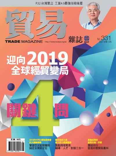 貿易雜誌 [第331期]:迎向2019全球經貿變局