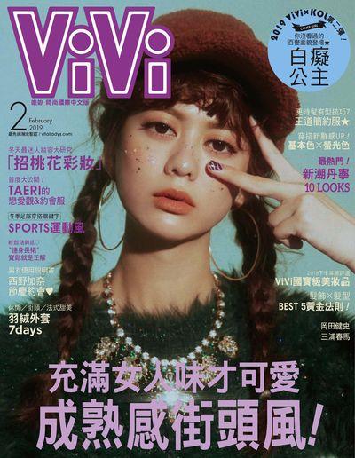 ViVi唯妳時尚國際中文版 [第155期]:充滿女人味才可愛 成熟感街頭風!