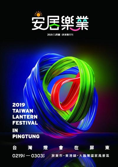 安居樂業-i屏東 [2019.01月號]:台灣燈會在屏東