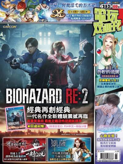 電玩双週刊 2019/01/14 [第252期]:Biohazard Re:2