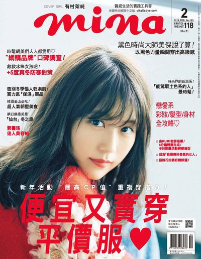 Mina米娜時尚國際中文版(精華版)