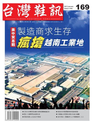台灣鞋訊 [第169期]:美中貿易戰製造商求生存瘋搶越南工業地