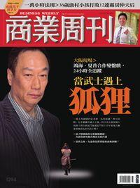 商業周刊 2012/09/10 [第1294期]:當武士遇上狐狸