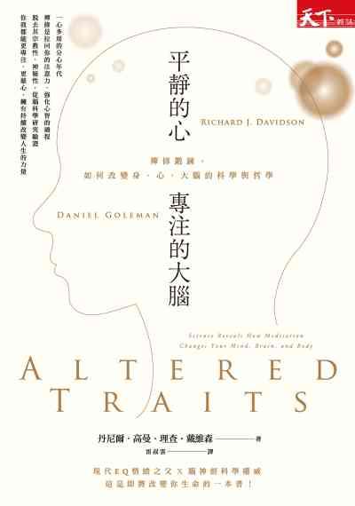 平靜的心 專注的大腦:禪修鍛鍊, 如何改變身、心、大腦的科學與哲學
