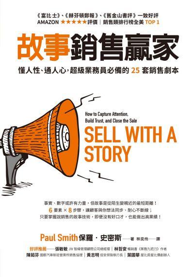 故事銷售贏家:懂人性、通人心, 超級業務員必備的25套銷售劇本