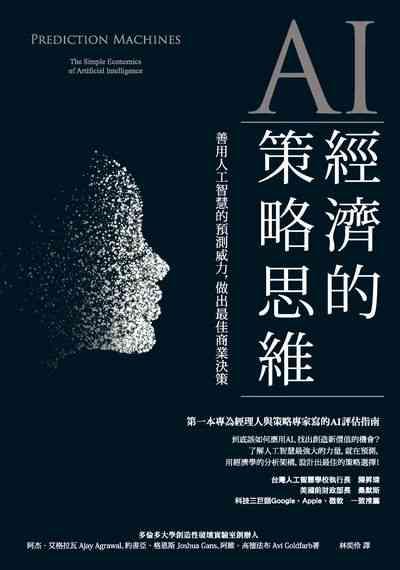 AI經濟的策略思維:善用人工智慧的預測威力, 做出最佳商業決策