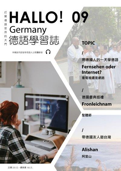HALLO! Germany 德語學習誌 [第9期] [有聲書]:用德國人的一天學德語