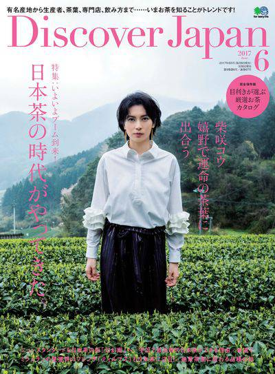 Discover Japan [June 2017 06月号]:日本茶の時代がやってきた