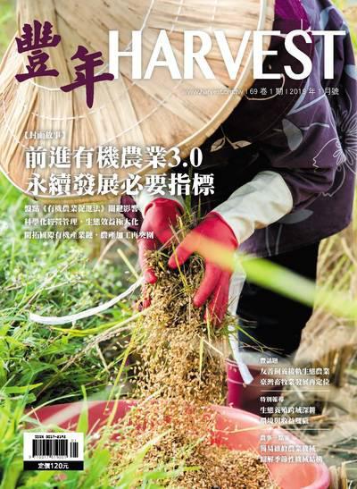 豐年 108/01/15 [第69卷1期]:前進有機農業3.0 永續發展必要指標