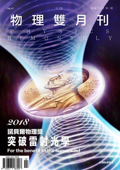 物理雙月刊 [第41卷1期]:2018諾貝爾物理獎突破雷射光學