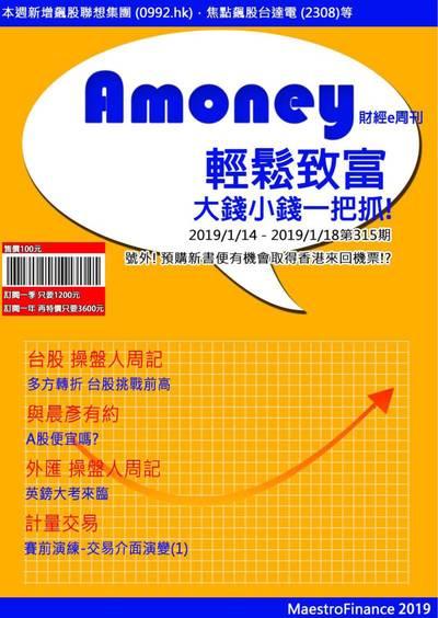 Amoney財經e周刊 2019/1/14 [第315期]:輕鬆致富 大錢小錢一把抓