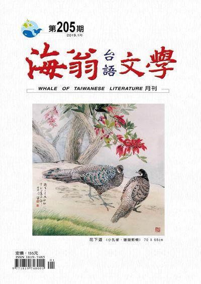 海翁台語文學 [第205期]